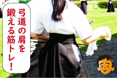 肩を鍛えて弓道に生かす!三角筋を自宅でトレーニングする方法