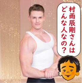 村雨辰剛さん筋肉体操