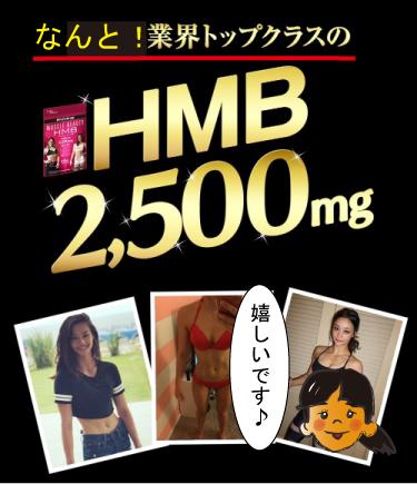 HMB業界トップクラス