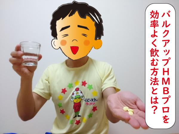 バルクアップHMBプロはどうやって飲む?効果的な飲み方はコレ!