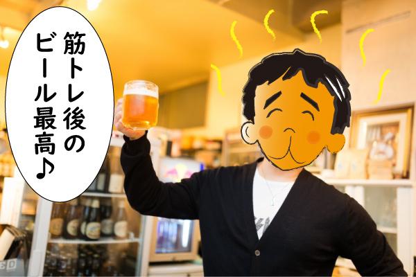 ビール美味しい