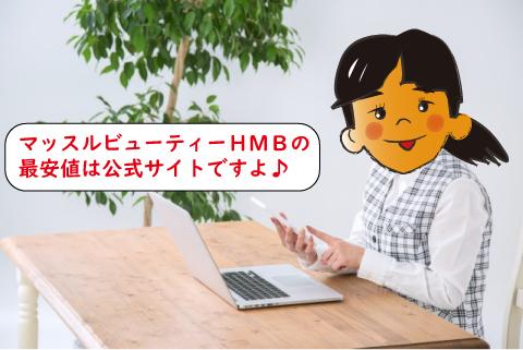 マッスルビューティーHMB最安
