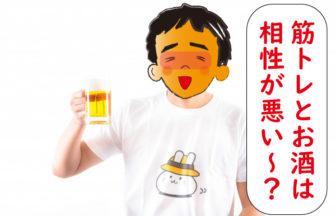 筋トレお酒ダメ
