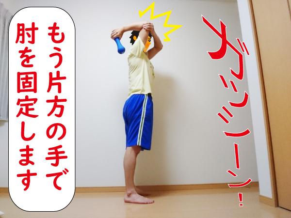 肘を固定する