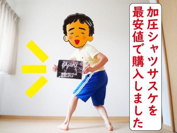 加圧シャツSASUKE(サスケ)を最安値で購入したい人必見!