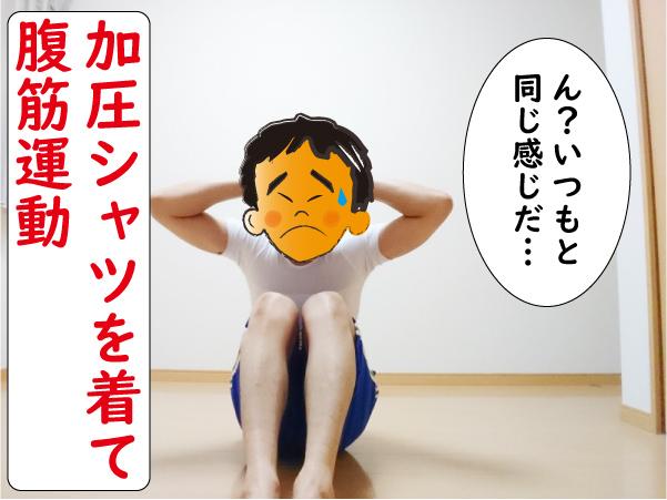 加圧シャツ腹筋運動