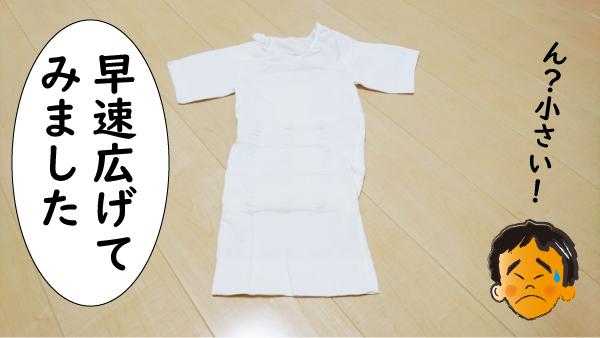小さい加圧シャツ