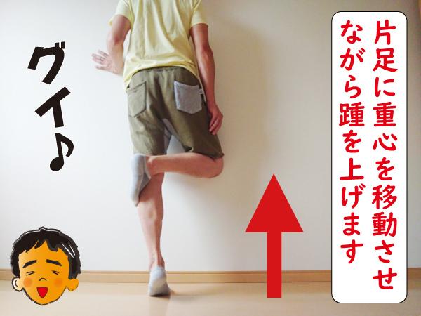 片足で体を上げる