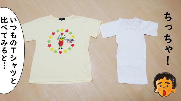 Tシャツと比べてみたよ