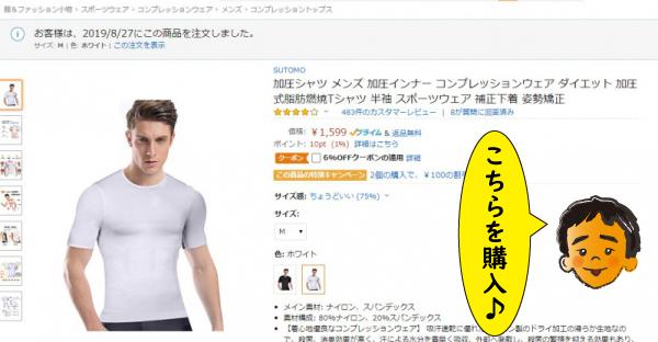 アマゾンの販売ページ