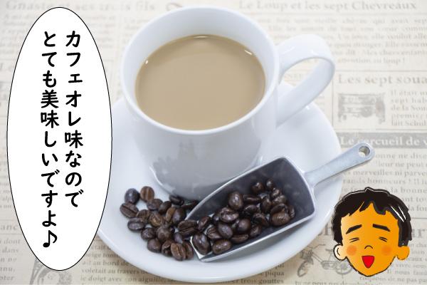 カフェオレ味
