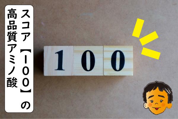 アミノ酸スコア100
