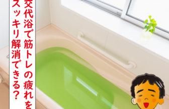 交代浴で筋トレの疲れを解消