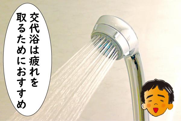 交代浴はおすすめ