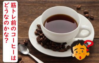 筋トレ前のコーヒー
