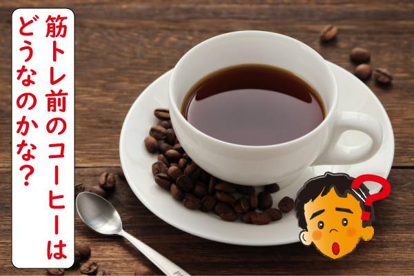 筋トレ前のコーヒーは体に良いのか悪いのか?