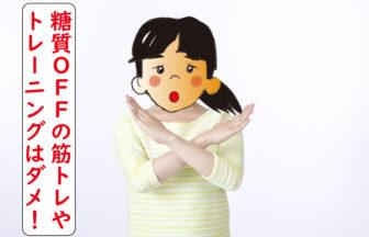 糖質OFF筋トレダメ