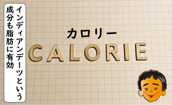 脂肪の摂取を抑える