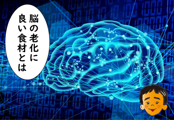 脳に良い食材