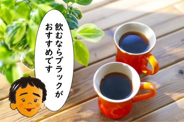 飲むならブラックコーヒー