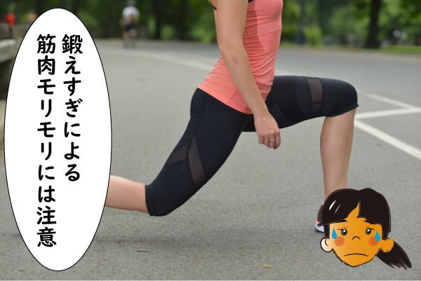 太ももの肥大に注意