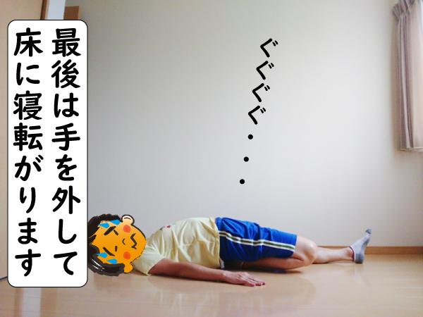 床に寝転がる