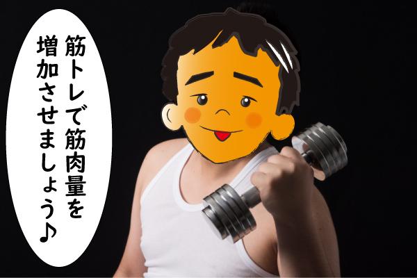 筋肉量を増加させる