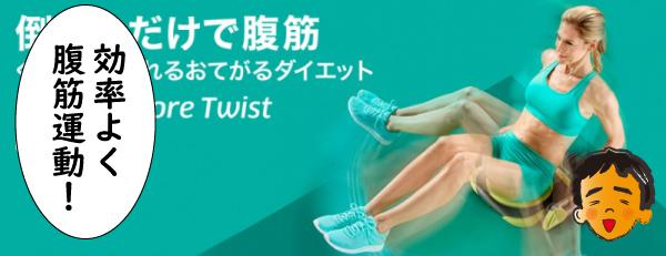 腹筋運動の器具