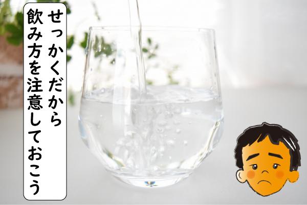 飲み方に注意