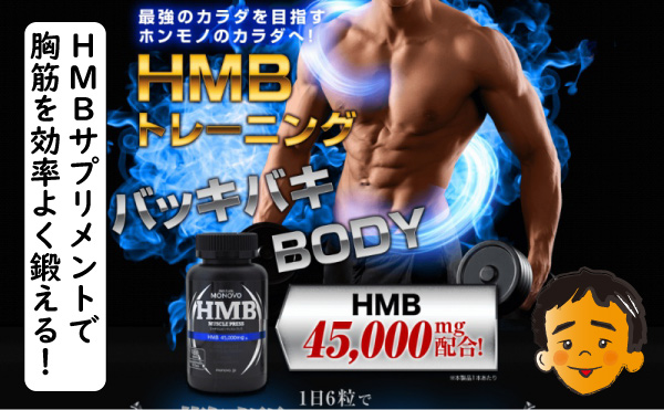 HMBサプリで胸筋を鍛える