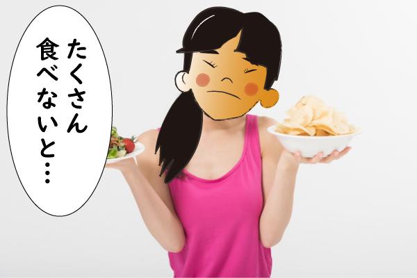 たくさん食べて太る