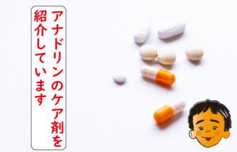 アナドリンのケア剤