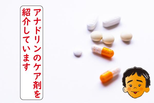 アナドリンのケア剤はコチラのシリマリンがおすすめ