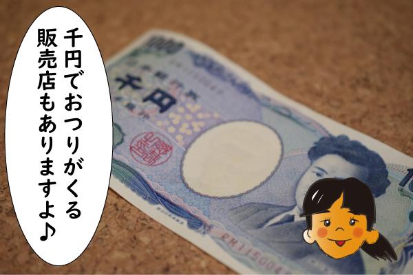 千円でおつりがくる販売店