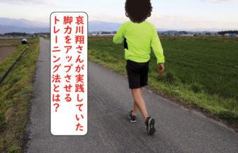 哀川翔の脚力アップ法