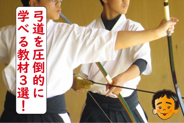 弓道を圧倒的に上達したい人におすすめの教材3選!