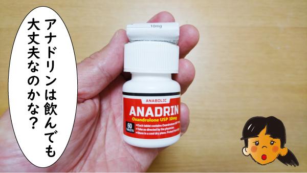 アナドリンを飲んでも大丈夫
