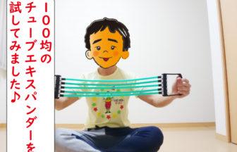 100均チューブエキスパンダー