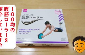 100均腹筋ローラー