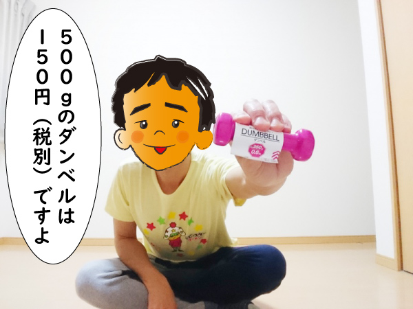 500gのダンベル