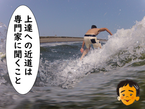 サーフィンの専門家に聞くことが大切