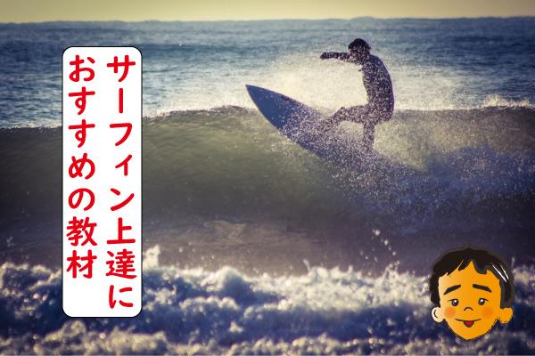 サーフィン上達で初心者におすすめの教材3選!