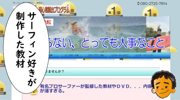 サーフィン好きの教材