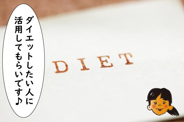 ダイエットにおすすめ