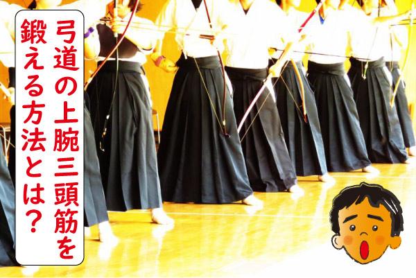 弓道の上腕三頭筋を鍛えるトレーニング法とは!?