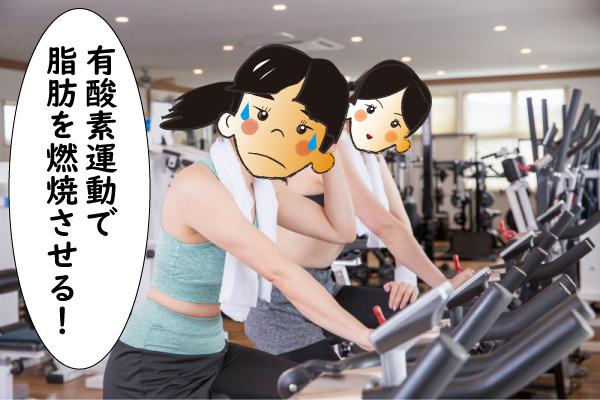 有酸素運動で脂肪を燃焼