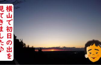 横山で初日の出