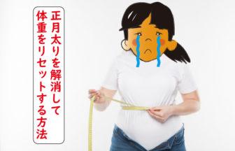 正月太り解消する方法