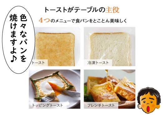 色々なパンを焼ける