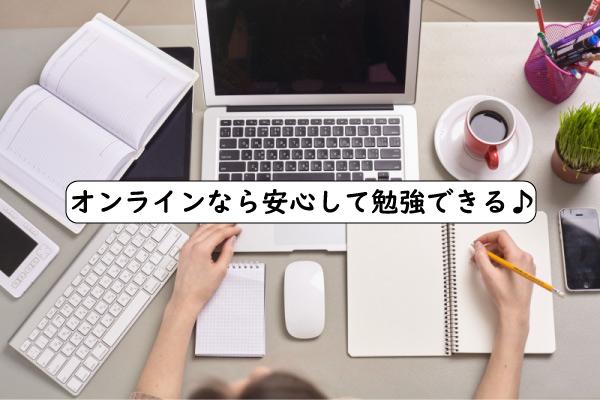 オンライン勉強